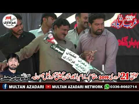 Zakir Ghulam Ali Bhatti I Majlis 21 Feb 2019 | YadGar Masaib I Jalsa Zakir Alam Abbas Bhatti