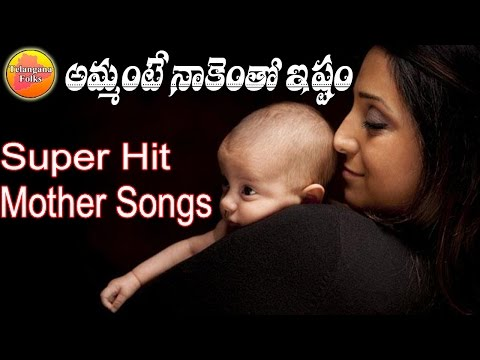Ammante Nakentho Istam | Mother Sentiment Songs in Telugu | Telangana Folk Songs | Folk Songs Telugu
