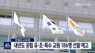 내년 공립 유.초.특수교원 186명 선발 예고