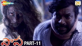 Paapa Telugu Horror Full Movie HD | Deepak Paramesh | Jaqlene Prakash | Part 11 | Shemaroo Telugu