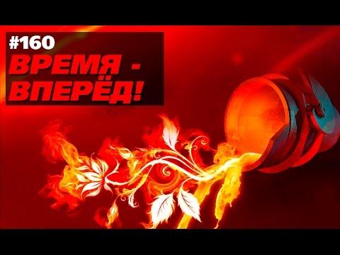Неделя новых заводов в России. Время-вперёд! 160