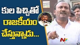 Amanchi Krishna Mohan Controversial Comments On CM Chandrababu Over Caste Politics || NTV