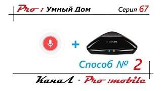 Голосовое управление Способ №2 Broadlink RM Pro - Voice control. Умный дом. Серия 68