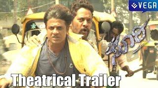 RX Soori Kannada Movie Theatrical Trailer || Latest Sandalwood Movie 2015