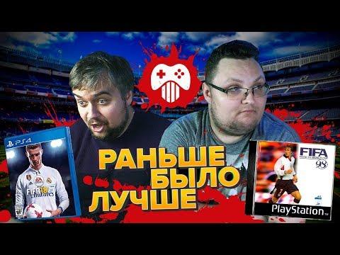 FIFA 98 vs. FIFA 18: что изменилось за 20 лет?