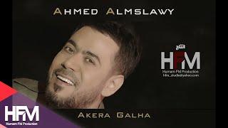 احمد المصلاوي - اخيراً قالها ( فيديو كليب حصري )   2017