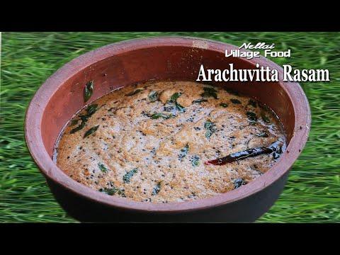 நெல்லை ஸ்பெஷல் கமகமன்னு மணக்கும் அரைச்சு விட்ட ரசம் | Nellai Village Food Arachuvitta Rasam