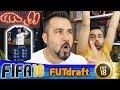 99 TOTY C RONALDO! | FIFA 18 FUT DRAFT