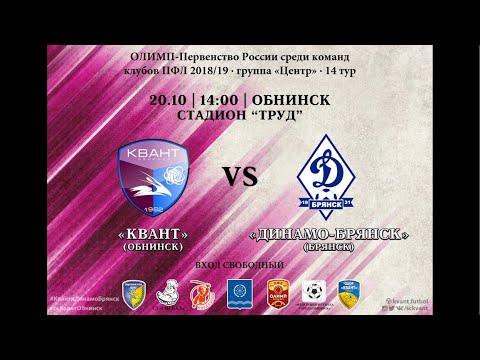 Квант — Динамо Брянск