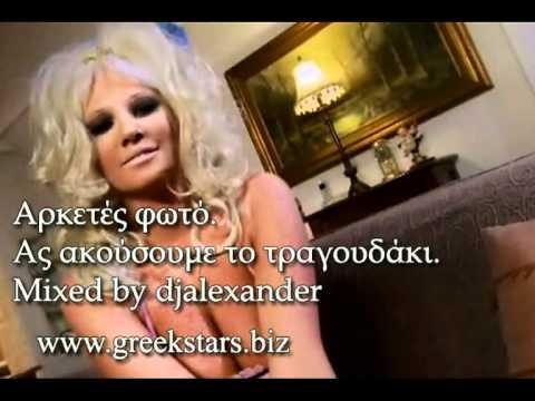 Τζούλια Αλεξανδράτου - Η σαμπάνια No2 Με δυο Μαύρους