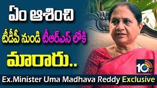 ఏం ఆసించి పార్టీ మారారు..? One 2 One with Ex.Minister Uma Madhava Reddy