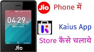 Jio Phone मे अब चलाऔ KaiOS Apple Store In App Install And Open|KaiOS Store In Jio Phone Install App