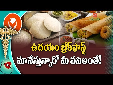 Why You Should Never Skip Breakfast | Effects of Skipping Breakfast in Telugu | YOYO TV Health