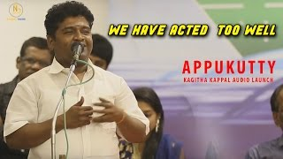 We have acted too well : Appukutty | Kagitha Kappal Audio Launch