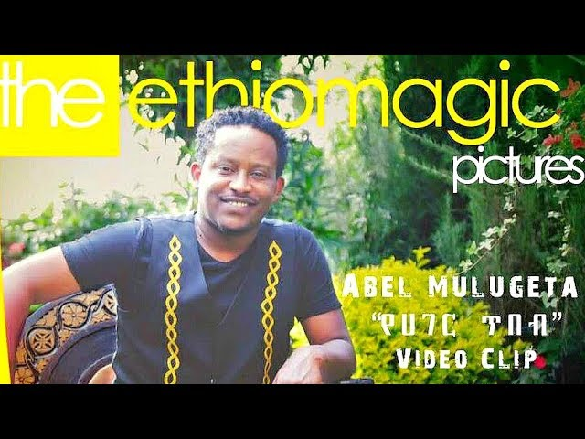Abel Mulugeta - Yehager Tibeb  - New Ethiopian Music 2018 (Official Video)