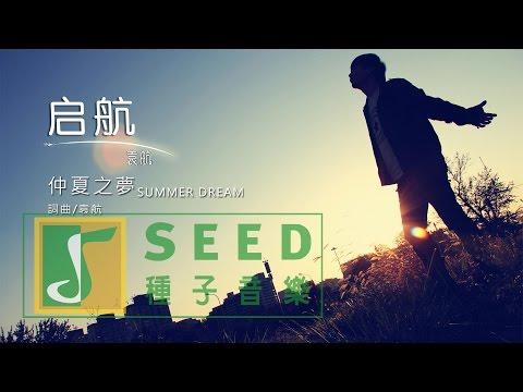 袁航 Lester 《精靈總動員》Summer Dream Official Audio