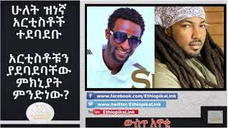 Ethiopikalink: Two Ethiopian Artists Got In to A Fight