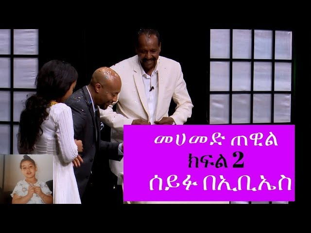 Seifu on EBS: Interview With Artist Mohammed Tewil Part 2