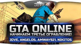 Стрим по GTA Online! Делаем третье ограбление! Jove, Amway921, Angelos, Nikitos.