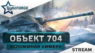 ОБЪЕКТ 704 - ВСПОМИНАЯ