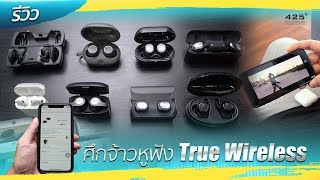 รีวิว ศึกจ้าวหูฟัง True Wireless ตัวไหนดี ตัวไหนเด่น ที่นี่มีคำตอบ!