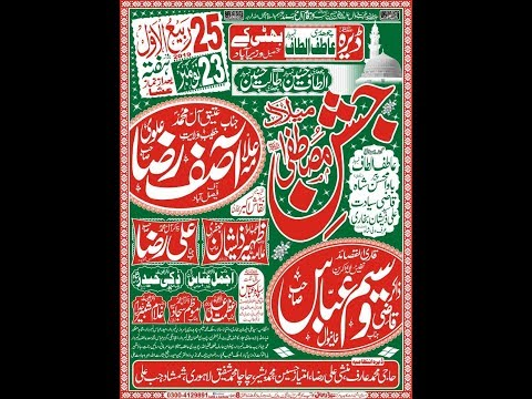Live Milaad 25 Rabi Awal 2019 Daira Atif BhattiKay Wazirabad