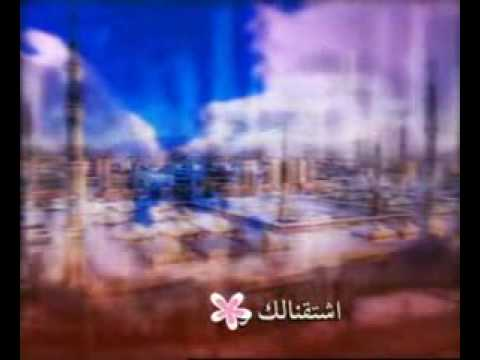 Ya Taiba Ya Taiba Arabic Nasheed (naat) video