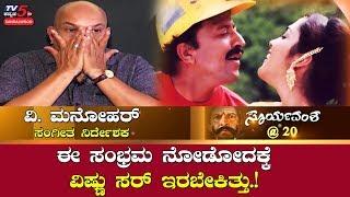 Suryavamsha @20 | V Manohar Recalls the Golden Days of KFI | Dr. Vishnuvardhan | TV5 Sandalwood