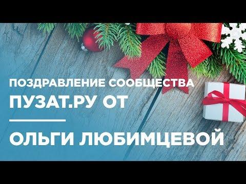 🎄 ПОЗДРАВЛЕНИЕ С НОВЫМ 2018 ГОДОМ - ОЛЬГА ЛЮБИМЦЕВА - ПУЗАТ.РУ
