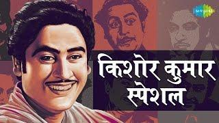 download lagu Weekend Classic Radio Show  Kishore Kumar Special  gratis