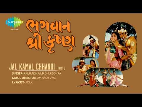 Bhagwaan Shree Krishna | Jal Kamal Chhandi (Part-2) | Gujarati...