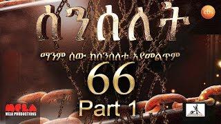 Senselet Drama S04 EP 66 Part 1 ሰንሰለት ምዕራፍ 4 ክፍል 66 - Part 1