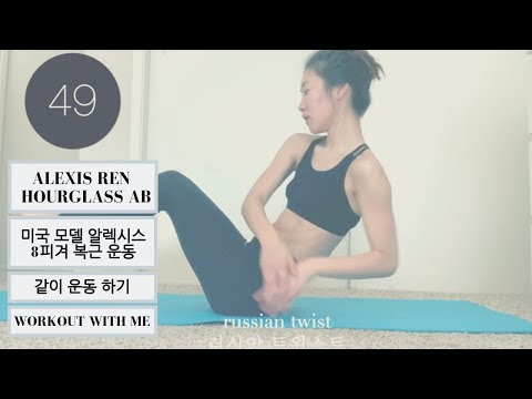 6 minute Alexis Ren Hourglass Ab Workout with me! 미국 탑 모델 알렉시스 렌 6분 8 피겨 복근 운동