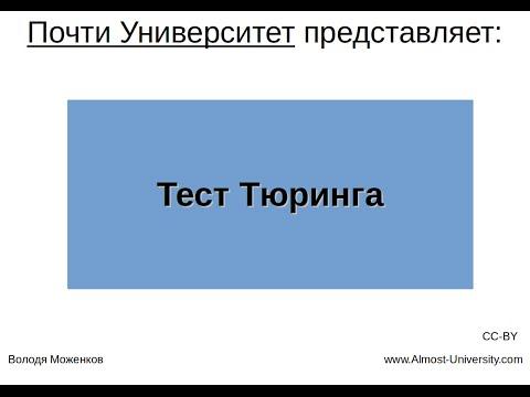 Тест Тюринга
