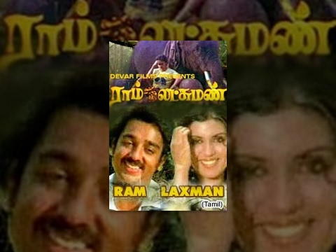 Ram Laxman - Tamil Full Movie - Kamal Haasan & Sripriya