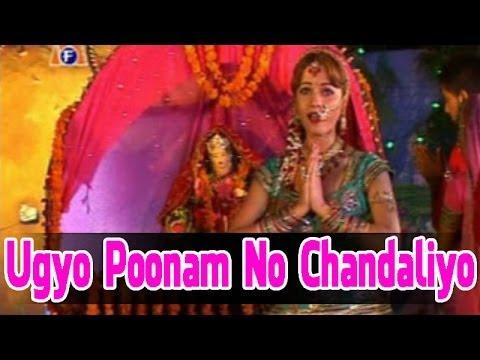 Ugyo Poonam No Chandaliyo | Mamta Soni Dandiya Raas | Mataji Na Garba video