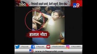 ट्रेनमध्ये तृतीयपंथींचा 'तमाशा' ! पैसे नाही दिले म्हणून काढले कपडे | Video goes Viral-TV9