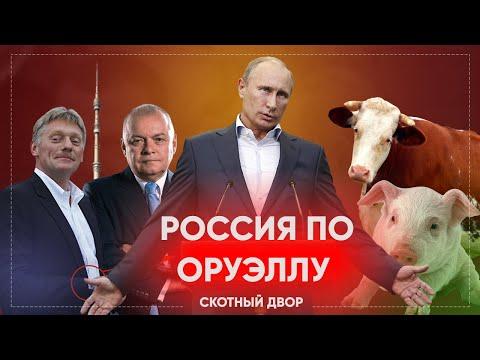 БЕЗ ПЕНСИИ / ЖИЗНЬ В СКОТНОМ ДВОРЕ