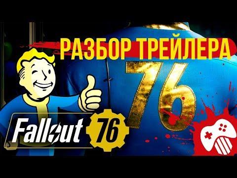 Вcё, что мы знаем о Fallout 76: разбор трейлера, инсайды и слухи