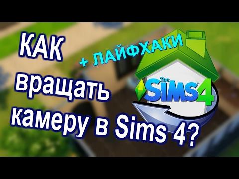 Лайфхаки. Как ПРАВИЛЬНО вращать камеру в Sims? Камера Sims 3 vs Sims 4