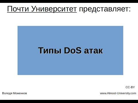 Типы DoS атак