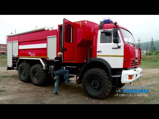Пожарная автоцистерна АЦ-8,0-70 производства Уралспецмаш