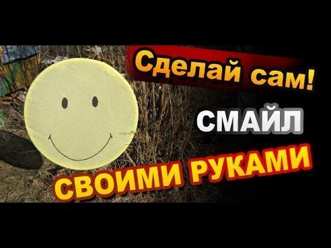 смайлик своими руками: