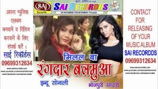 GAVNA KARAAKE   Bhojpuri Superhit Hot Geet Song Mp3 Download Indu Sonali