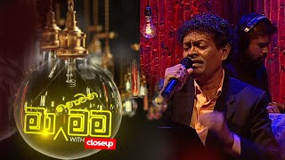 Ma Nowana Mama Season 02 with Jayantha Dissanayaka ( 19 - 03 - 2021 )