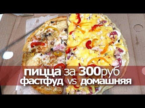 ПИЦЦА за 300 РУБ. ФАСТФУД vs ДОМАШНЕЕ