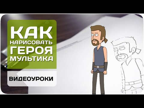 Видео как нарисовать персонажей из мультиков
