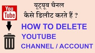 How to Delete YouTube Channel Permanently? - in Hindi 2016