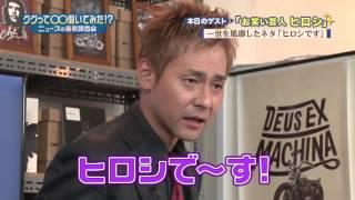 [TOKYO MX]ググって○○聞いてみた!?【ヒロシ】♯008 全編