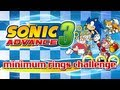 Sonic Advance 3 Minimum Rings Challenge mp3